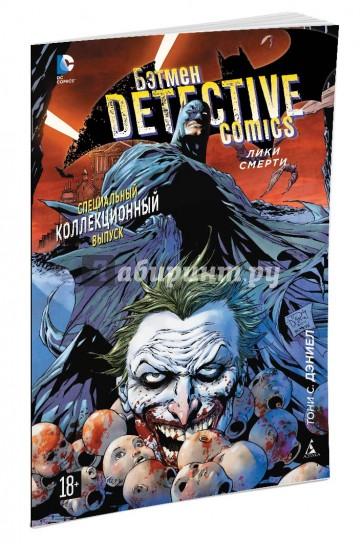 Бэтмен. Detective Comics. Лики смерти, Дэниел Тони С.