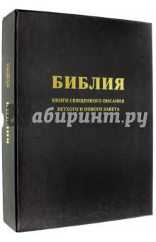 Библия джон рокфеллер 0 мемуары подарочное издание в кожаном переплете