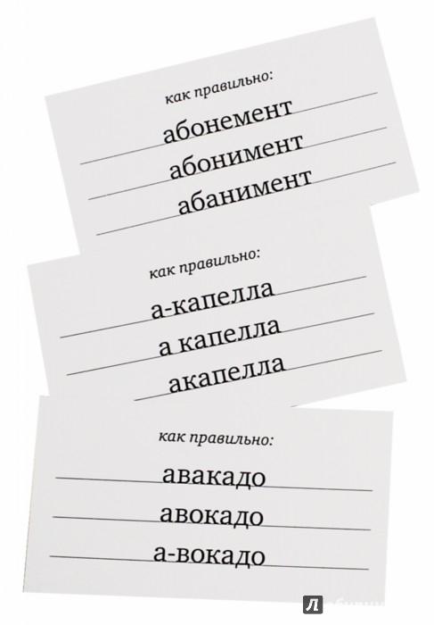 Иллюстрация 1 из 20 для Второй Орфограф русского языка. Игра в трудные слова. Набор карточек | Лабиринт - игрушки. Источник: Лабиринт