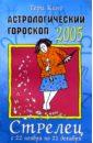 Кинг Тери Астрологический гороскоп на 2005 год. Стрелец. 22 ноября - 21 декабря афанасьев в астрологический суд