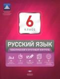 Русский язык. 6 класс. Тематический и итоговый контроль