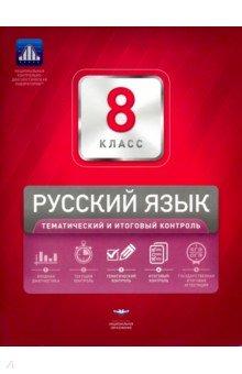 Русский язык. 8 класс. Тематический и итоговый контроль