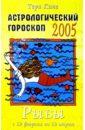 Кинг Тери Астрологический гороскоп на 2005 год. Рыбы. 19 февраля - 19 марта