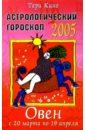 Кинг Тери Астрологический гороскоп на 2005 год. Овен. 20 марта - 19 апреля афанасьев в астрологический суд