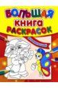 цена на Большая книга раскрасок для малышей