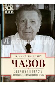 Здоровье и власть. Воспоминания кремлевского врача рунов в испытание чеченской войной