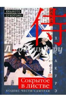 Хагакурэ. Сокрытое в листве. Кодекс чести cамурая ямамото цунэтомо бусидо кодекс чести самурая