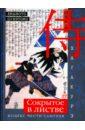 Цунэтомо Ямамото Хагакурэ. Сокрытое в листве. Кодекс чести cамурая