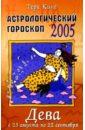 Кинг Тери Астрологический гороскоп на 2005 год. Дева. 23 августа - 22 сентября афанасьев в астрологический суд