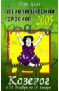 Кинг Тери Астрологический прогноз на 2005 год. Козерог. 22 декабря - 19 января