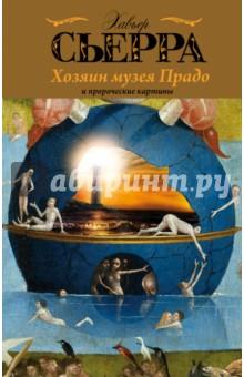 Хозяин музея Прадо и пророческие картины 20 диски на 150 прадо