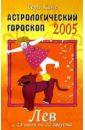 Кинг Тери Астрологический прогноз на 2005 год. Лев. 23 июля - 22 августа
