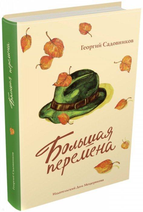 Иллюстрация 1 из 7 для Большая перемена - Георгий Садовников | Лабиринт - книги. Источник: Лабиринт