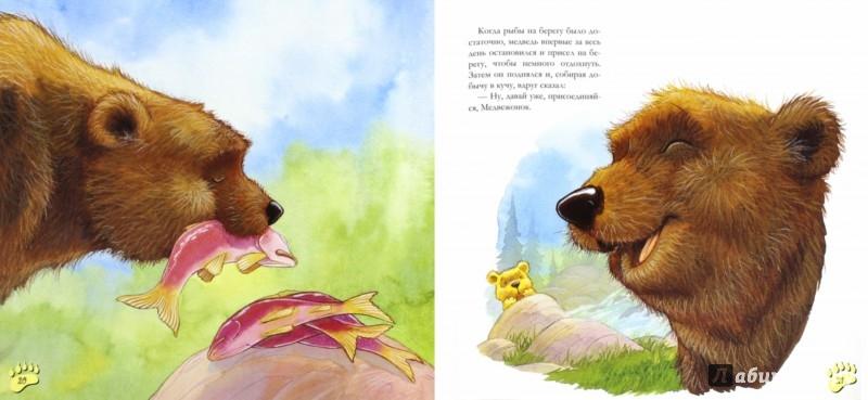 Иллюстрация 1 из 6 для У папы важные дела. История о том, как Медвежонок скучал по папе и что из этого получилось - Ховарт, Ховарт | Лабиринт - книги. Источник: Лабиринт