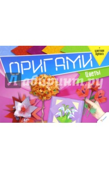 Оригами. Цветы + цветная бумага
