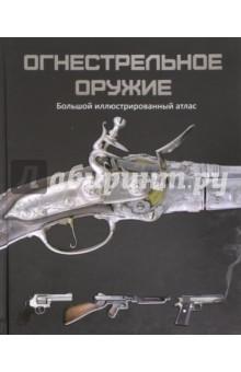 Огнестрельное оружие. Большой иллюстрированный атлас анна спектор большой иллюстрированный атлас анатомии человека