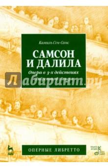 Самсон и Далила. Опера в трех действиях. К. Сен-Санс (музыка), Ф. Лемер (либретто) самсон и далила