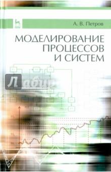 Моделирование процессов и систем. Учебное пособие атаманенко и шпионское ревю