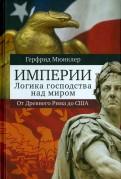 Империи. Логика мирового господства. От Древнего Рима до Соединенных Штатов Америки