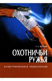 Охотничьи ружья. Иллюстрированная энциклопедия