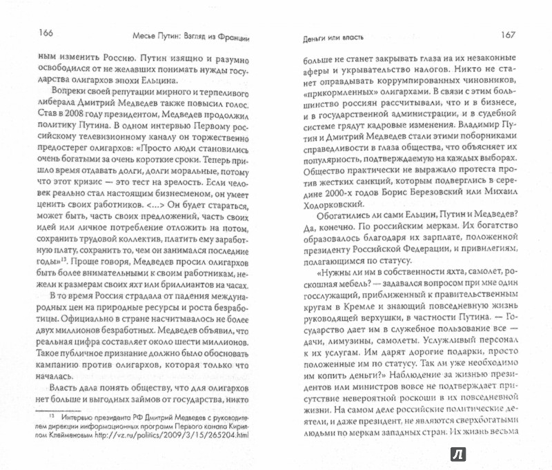 Иллюстрация 1 из 18 для Месье Путин: Взгляд из Франции - Фредерик Понс   Лабиринт - книги. Источник: Лабиринт