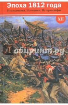 Эпоха 1812 года. Исследования. Источники. Историография. XII цена