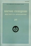 Краткие сообщения Института археологии  Выпуск 237