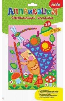 Купить Сверкающая мозаика Ёжик с яблоками (2960), Дрофа Медиа, Аппликации