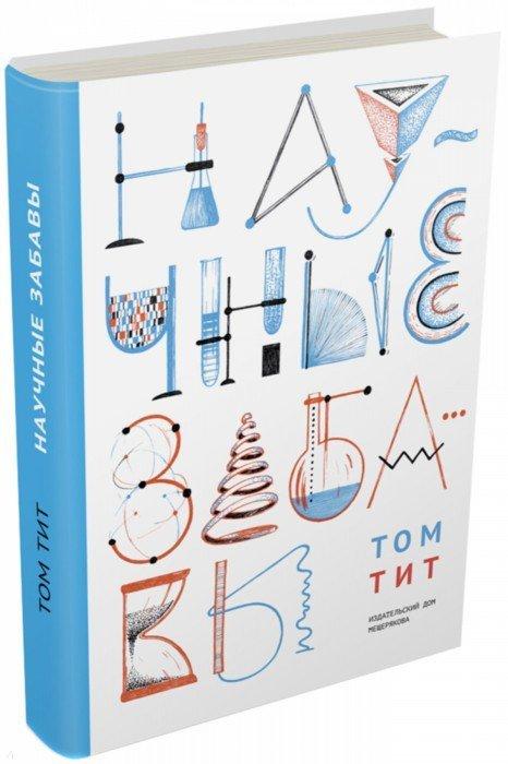 Иллюстрация 1 из 55 для Научные забавы. Интересные опыты, самоделки, развлечения - Том Тит   Лабиринт - книги. Источник: Лабиринт