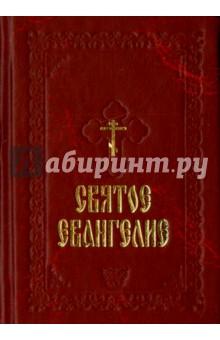 Святое Евангелие Господа нашего Иисуса Христа (карманный формат с закладкой) отсутствует святое евангелие