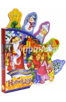 Купить Новый Год. Стихи-закладки, Лабиринт, Стихи и загадки для малышей