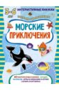 Петрова Марта Морские приключения. Книжка с наклейками