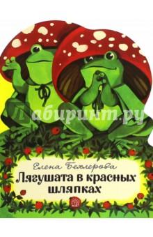 Лягушата в красных шляпках