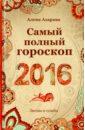 Звезды и судьбы 2016. Самый полный гороскоп, Азарова Алена
