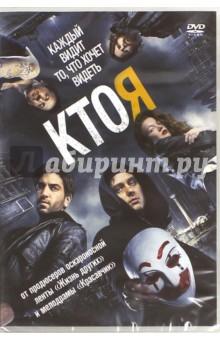 Zakazat.ru: Кто я (DVD). Одар Баран Бо