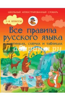 Русский язык.. Все правила в схемах, таблицах и картинках книги издательство аст все правила немецкого языка в схемах и таблицах
