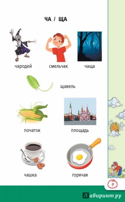 Упражнения по русскому языку 2 класс в картинках