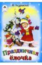 Разумовский Юрий Праздничная ёлочка праздничная одежда для мальчиков wanmei em00486 22659