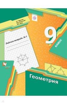 Геометрия. 9 класс. Рабочая тетрадь № 1. ФГОС геометрия 11 класс рабочая тетрадь базовый и профильный уровни