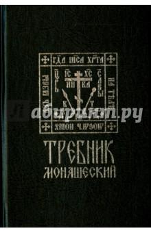 Требник монашеский. На церковнославянском языке отсутствует евангелие на церковно славянском языке