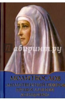 Молитвослов Молитвенный покров православной женщины
