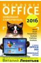 Office 2016. Новейший самоучитель, Леонтьев Виталий Петрович