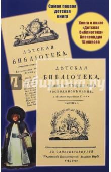 "Самая первая детская книга. Книга о книге ""Детская библиотека"" Александра Шишкова"