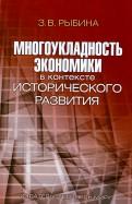 Многоукладность экономики в контексте исторического развития. Монография