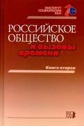 Российское общество и вызовы времени. Книга вторая