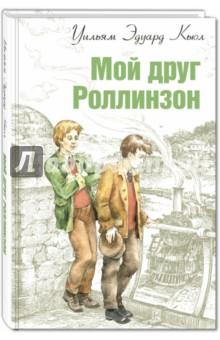 Книга Мой друг Роллинзон. Кьюл Уильям Эдуард