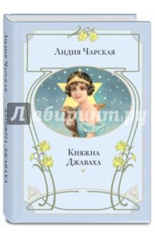 Книга Княжна Джаваха. Чарская Лидия Алексеевна