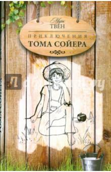 Приключения Тома Сойера асеева и пират ищет клад