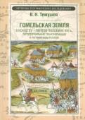 Гомельская земля в конце XV - первой половине XVI в. Территориальные трансформации в погран. регионе