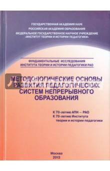 Методологические основы развития педагогических систем  непрерывного образования. Монография